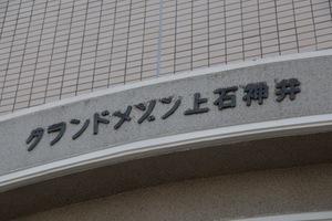 グランドメゾン上石神井の看板