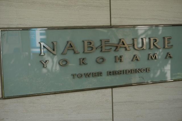 ナビューレ横浜タワーレジデンスの看板