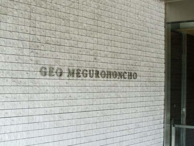 ジオ目黒本町の看板