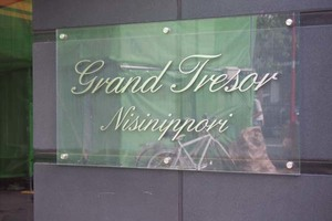 グラントレゾール西日暮里の看板