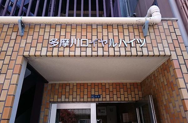 多摩川ロイヤルハイツの看板