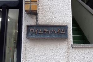 ワイムティハイムの看板