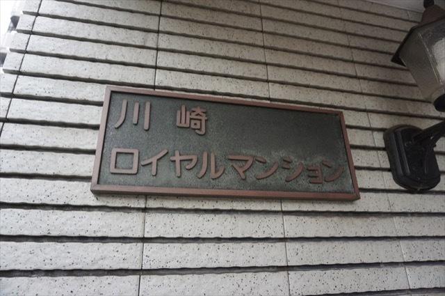 川崎ロイヤルマンション(川崎市川崎区四谷上町)の看板