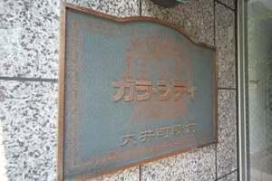 ガラシティ大井町駅前の看板