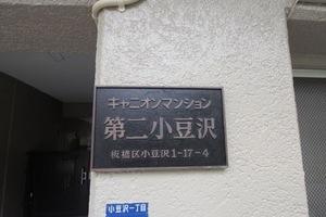 キャニオンマンション第2小豆沢の看板