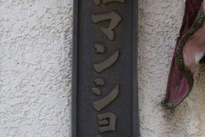 桂マンションの看板