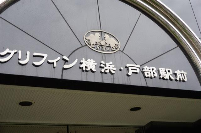 グリフィン横浜戸部駅前の看板