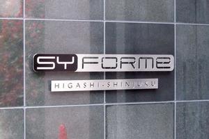 シーフォルム東新宿の看板
