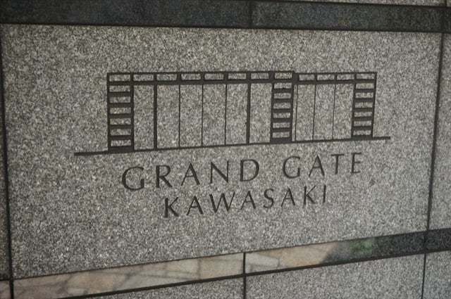 グランゲート川崎の看板