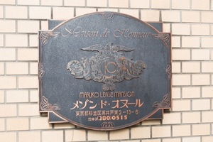 メゾン・ド・オヌールの看板