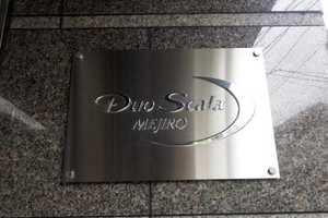 デュオスカーラ目白の看板