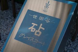 世田谷砧グレイスコートの看板