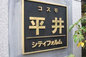 コスモ平井シティフォルムの看板
