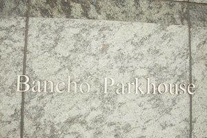 番町パークハウスの看板