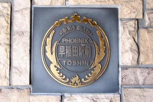 フェニックス早稲田駅前の看板