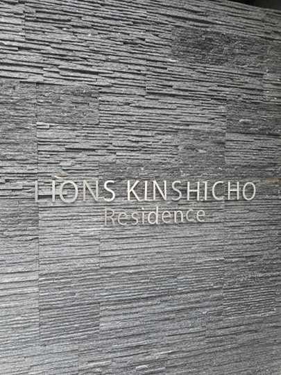 ライオンズ錦糸町レジデンスの看板