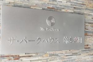 ザパークハウス錦糸公園の看板