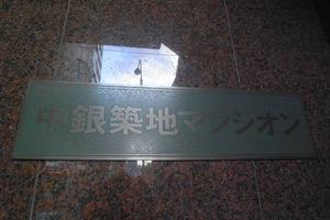 中銀築地マンシオンの看板