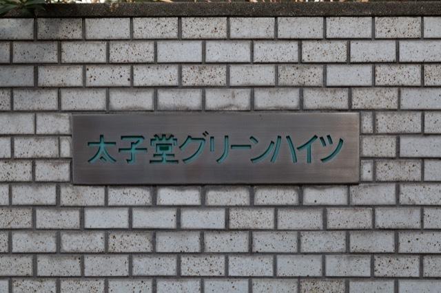 太子堂グリーンハイツの看板