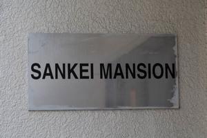 西荻サンケイマンションの看板