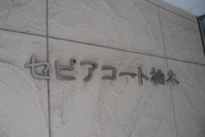 セピアコート柏木の看板