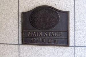 メインステージ江戸川橋3の看板
