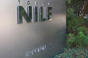 東京ナイルの看板