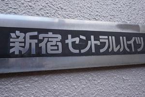 新宿セントラルハイツプラザの看板
