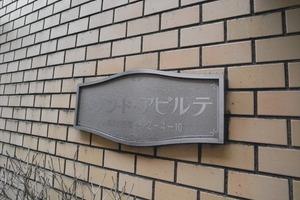 メゾン・ド・アビルテの看板