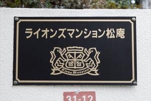 ライオンズマンション松庵の看板