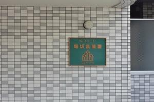 ピアコート堀切菖蒲園コルディアルの看板
