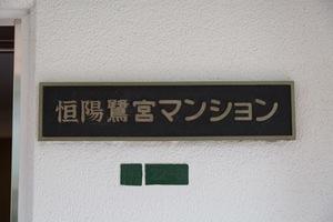 恒陽鷺宮マンションの看板