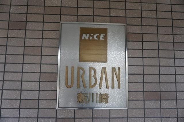 ナイスアーバン新川崎の看板