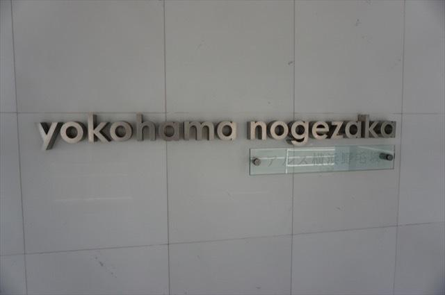 東急ドエルアルス横浜野毛坂の看板
