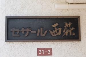セザール西荻の看板