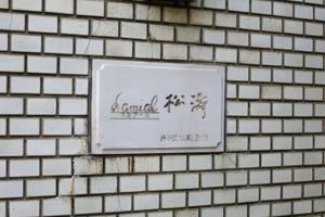 ラミアール松濤の看板