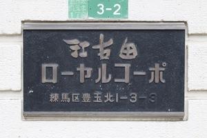 江古田ローヤルコーポの看板