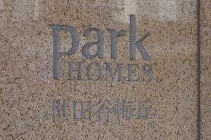 パークホームズ世田谷梅丘の看板