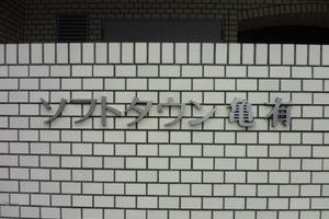ソフトタウン亀有の看板