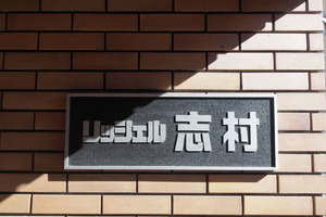 リッシェル志村の看板