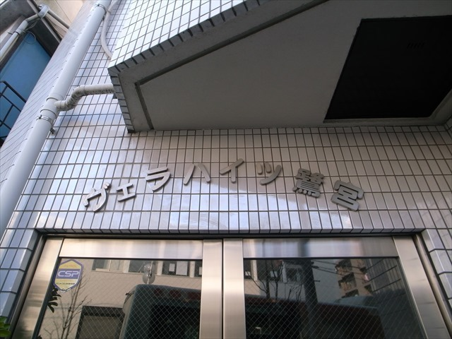 ヴェラハイツ鷺宮の看板