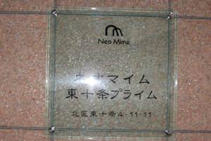 ネオマイム東十条プライムの看板