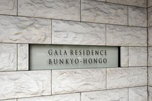 ガーラレジデンス文京本郷の看板