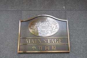 メインステージ小竹向原の看板