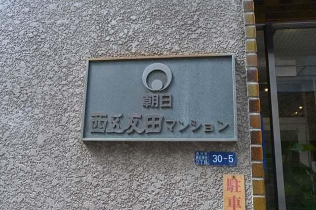 朝日西五反田マンションの看板