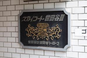 スカイコート世田谷第3の看板