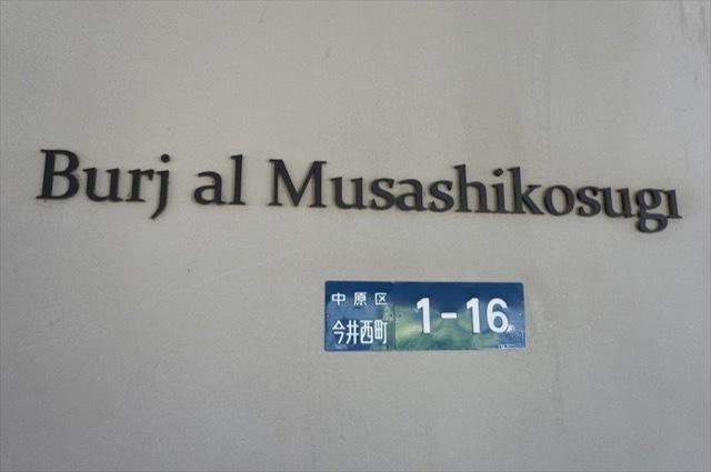 バージュアル武蔵小杉の看板