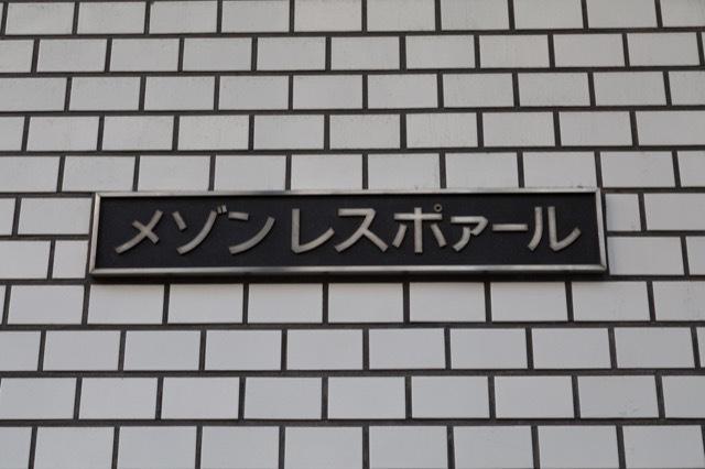 メゾンレスポアールの看板