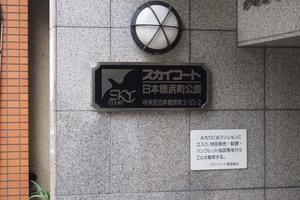 スカイコート日本橋浜町公園の看板