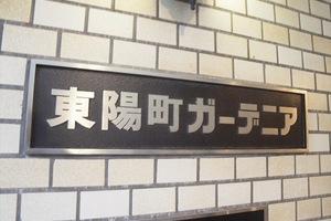 東陽町ガーデニア(A〜D号棟)の看板